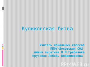 Учитель начальных классов МБОУ-Лопушская СОШ имени писателя Н.М.Грибачева Кругов