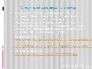 Список использованных источников Электронное пособие. Окружающий мир. Поурочные