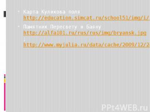Карта Куликова поля http://education.simcat.ru/school51/img/i/1316625723_images.