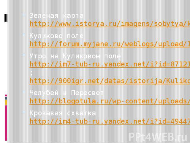 Зеленая карта http://www.istorya.ru/imagens/sobytya/kulik_r2.gif Зеленая карта http://www.istorya.ru/imagens/sobytya/kulik_r2.gif Куликово поле http://forum.myjane.ru/weblogs/upload/19/12174941054604963015251.jpg Утро на Куликовом поле http://im7-tu…