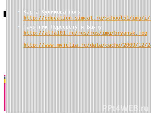 Карта Куликова поля http://education.simcat.ru/school51/img/i/1316625723_images.jpeg Карта Куликова поля http://education.simcat.ru/school51/img/i/1316625723_images.jpeg Памятник Пересвету и Баяну http://alfa101.ru/rus/rus/img/bryansk.jpg; http://ww…
