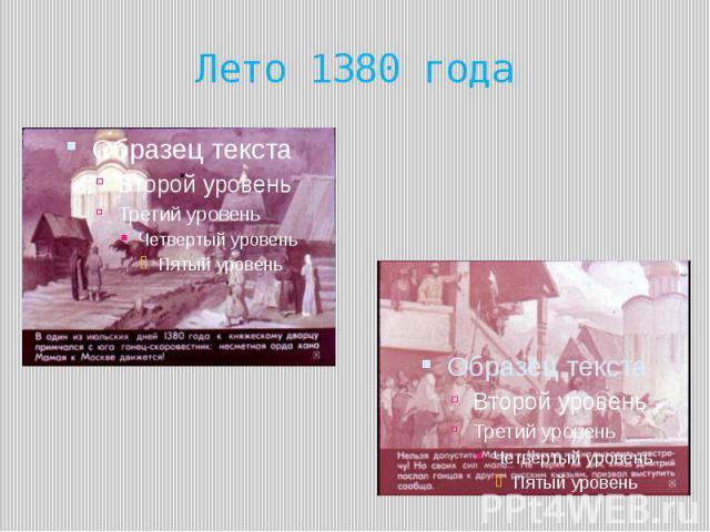Лето 1380 года