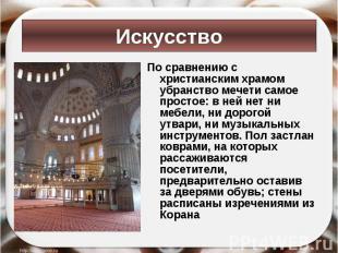 По сравнению с христианским храмом убранство мечети самое простое: в ней нет ни