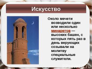 Около мечети возводили один или несколько минаретов — высоких башен, с которых п