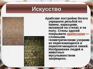 Арабские постройки богато украшали резьбой по камню, изразцами, мозаикой на стен