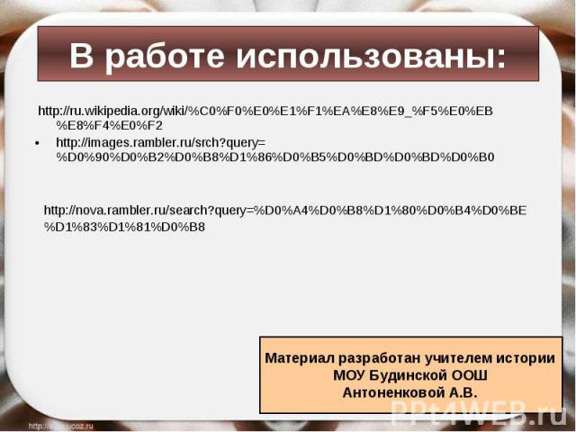 http://ru.wikipedia.org/wiki/%C0%F0%E0%E1%F1%EA%E8%E9_%F5%E0%EB%E8%F4%E0%F2 http://ru.wikipedia.org/wiki/%C0%F0%E0%E1%F1%EA%E8%E9_%F5%E0%EB%E8%F4%E0%F2 http://images.rambler.ru/srch?query=%D0%90%D0%B2%D0%B8%D1%86%D0%B5%D0%BD%D0%BD%D0%B0