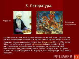 Особых успехов достигла поэзия в Иране и Средней Азии; здесь поэты писали произв
