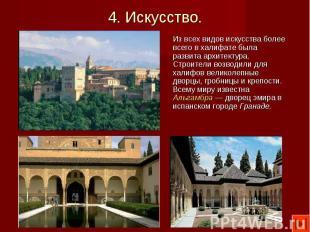Из всех видов искусства более всего в халифате была развита архитектура. Строите
