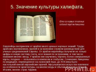 Европейцы восприняли от арабов много ценных научных знаний. Труды арабских матем