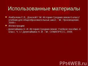 Агибалова Е.В., Донской Г.М. История Средних веков 6 класс/ учебник для общеобра