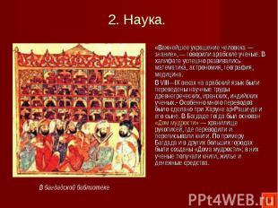 «Важнейшее украшение человека — знание», — говорили арабские ученые. В халифате