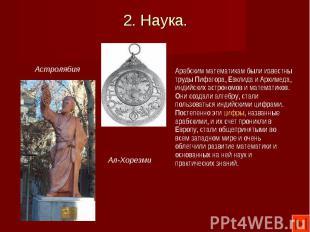 Арабским математикам были известны труды Пифагора, Евклида и Архимеда, индийских