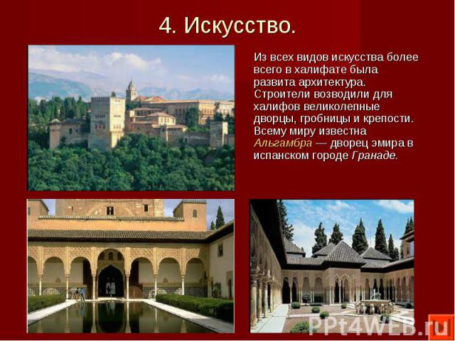 Из всех видов искусства более всего в халифате была развита архитектура. Строители возводили для халифов великолепные дворцы, гробницы и крепости. Всему миру известна Альгамбра — дворец эмира в испанском городе Гранаде. Из всех видов искусства более…