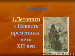 1.Летописи « Повесть временных лет» XII век