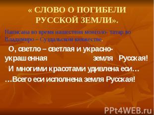 « СЛОВО О ПОГИБЕЛИ РУССКОЙ ЗЕМЛИ». Написана во время нашествия монголо- татар во
