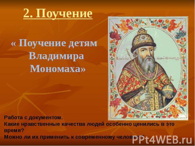 2. Поучение « Поучение детям Владимира Мономаха»