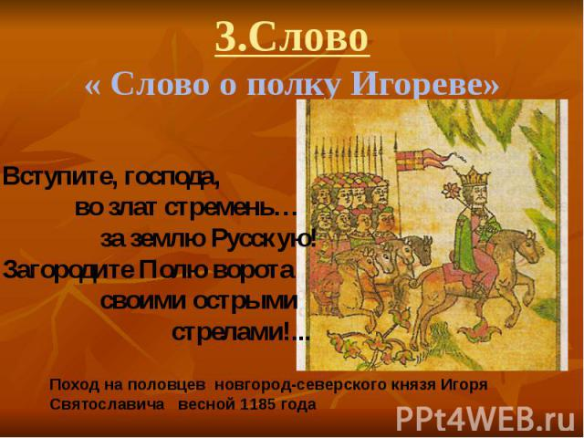 3.Слово « Слово о полку Игореве»