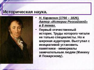 Историческая наука. Н. Карамзин (1766 – 1826). Автор «Истории Российской» в 8 то