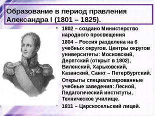 Образование в период правления Александра I (1801 – 1825). 1802 – создано Минист