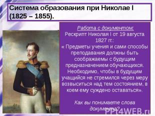 Система образования при Николае I (1825 – 1855). 1827 – запрещено принимать в ун
