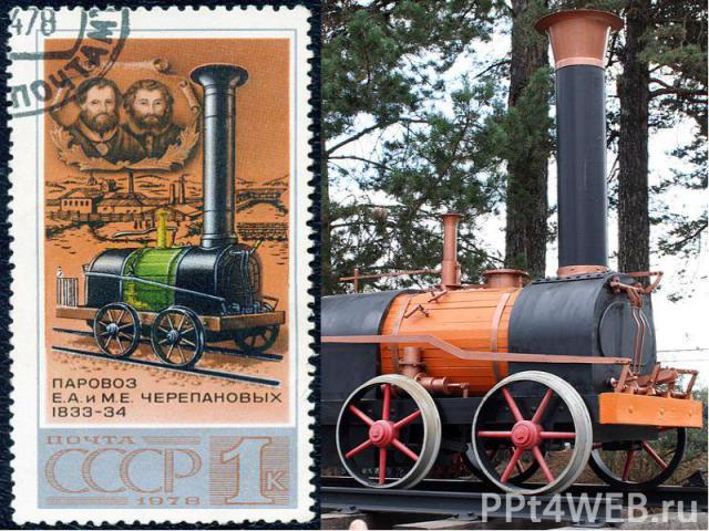 Парово зы Черепа новых — первые паровозы построенные в России. Первый паровоз был построен в 1833 году, второй — в 1835.