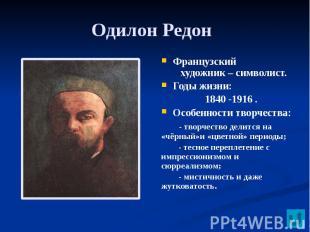 Одилон Редон Французский художник – символист. Годы жизни: 1840 -1916 . Особенно