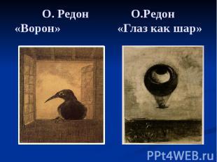 О. Редон О.Редон «Ворон» «Глаз как шар»