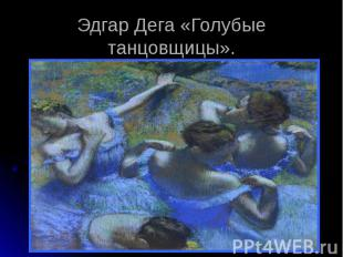 Эдгар Дега «Голубые танцовщицы».