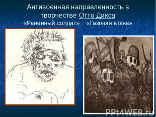 Антивоенная направленность в творчестве Отто Дикса «Раненный солдат» «Газовая ат