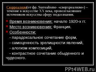 Сюрреализм(от фр. Surrealisme- «сверхреализм») – течение в искусстве XX века, пр