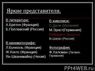 Яркие представители. В литературе: А.Бретон (Франция) Б.Поплавский (Россия) В ки