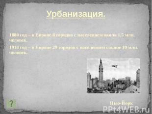 Урбанизация. Урбанизация. 1880 год – в Европе 8 городов с населением около 1,5 м