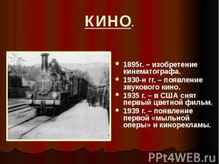 КИНО. 1895г. – изобретение кинематографа. 1930-н гг. – появление звукового кино.