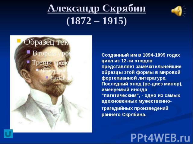 Александр Скрябин (1872 – 1915)