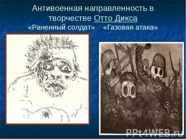 Антивоенная направленность в творчестве Отто Дикса «Раненный солдат» «Газовая атака»