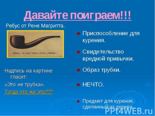 Давайте поиграем!!! Ребус от Рене Магритта.
