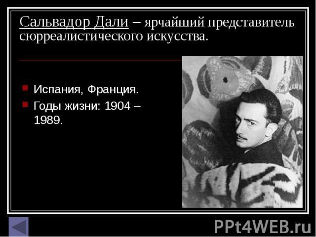 Сальвадор Дали – ярчайший представитель сюрреалистического искусства. Испания, Франция. Годы жизни: 1904 – 1989.