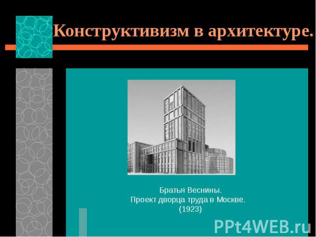 Конструктивизм в архитектуре.