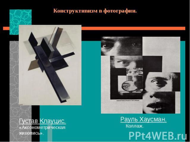 Конструктивизм в фотографии.