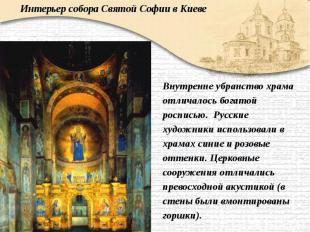 Внутренне убранство храма Внутренне убранство храма отличалось богатой росписью.