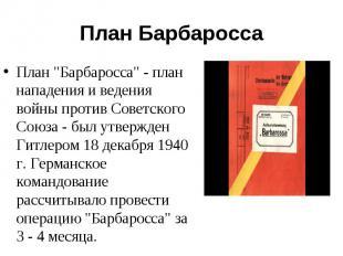 """План """"Барбаросса"""" - план нападения и ведения войны против Советского С"""