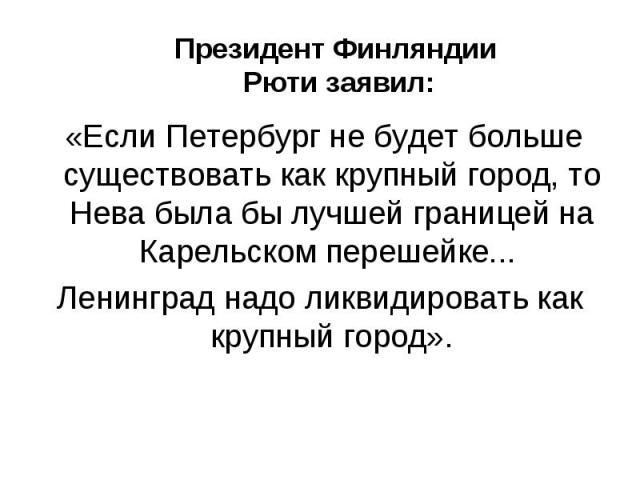 «Если Петербург не будет больше существовать как крупный город, то Нева была бы лучшей границей на Карельском перешейке... «Если Петербург не будет больше существовать как крупный город, то Нева была бы лучшей границей на Карельском перешейке... Лен…