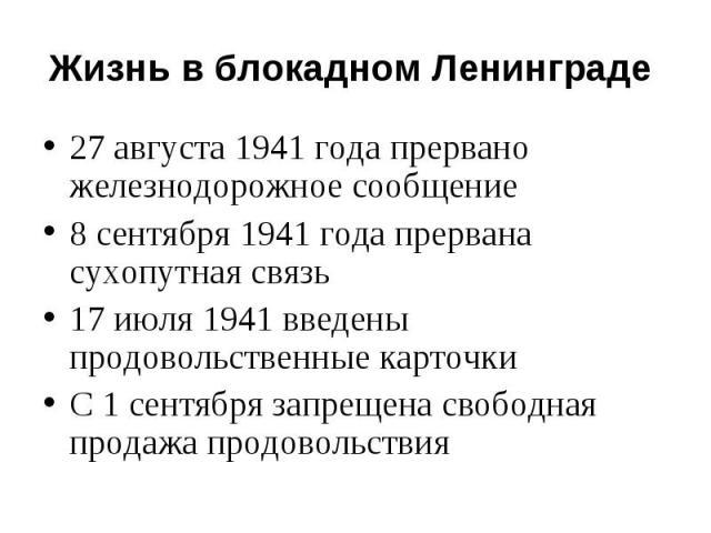 27 августа 1941 года прервано железнодорожное сообщение 27 августа 1941 года прервано железнодорожное сообщение 8 сентября 1941 года прервана сухопутная связь 17 июля 1941 введены продовольственные карточки С 1 сентября запрещена свободная продажа п…