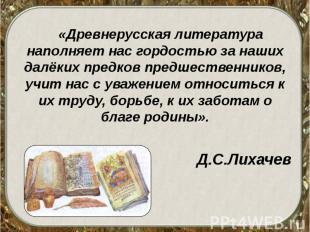 «Древнерусская литература наполняет нас гордостью за наших далёких предков предш
