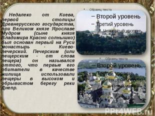 Недалеко от Киева, первой столицы Древнерусского государства, при Великом князе