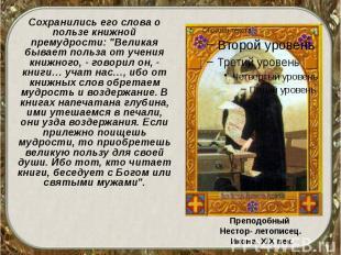 """Сохранились его слова о пользе книжной премудрости: """"Великая бывает польза"""