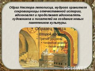 Образ Нестора-летописца, мудрого хранителя сокровищницы отечественной истории, в
