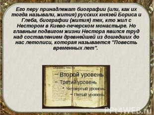 Его перу принадлежат биографии (или, как их тогда называли, жития) русских князе