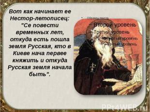 """Вот как начинает ее Нестор-летописец: """"Се повести временных лет, откуда ест"""
