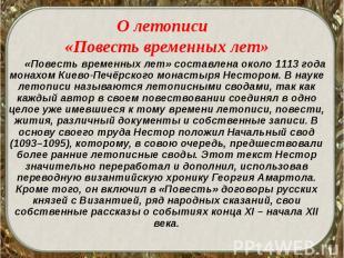 О летописи О летописи «Повесть временных лет» «Повесть временных лет» составлена